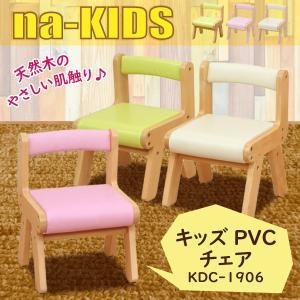 ネイキッズ PVCチェア KDC-1906