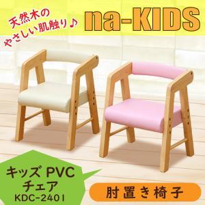 ネイキッズ キッズPVCチェア KDC-2401 子供チェア 肘付き椅子 二段階高さ調節 人気の椅子