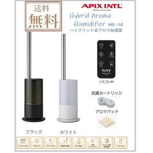人気 加湿器  APIX アピックス ハイブリッド式アロマ加湿器 Luxy AHD-148 ホワイト...