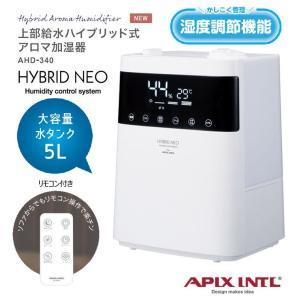 APIX アピックス 上部給水 ハイブリッド式 アロマ 加湿器 AHD-340 リモコン付 湿度調節機能 タイマー付き タッチパネル おしゃれ|comodocasa