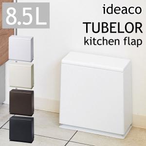 ideaco イデアコ おしゃれ トラッシュカン チューブラー キッチンフラップ  Trash can TUBELOR kitchen flap ごみ袋が見えない ゴミ箱 ダストボックスの写真