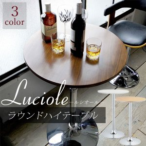 宮武製作所 ハイテーブル KNT-J1061 ルシオール ナチュラル ホワイト ブラウンの商品画像
