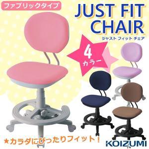 コイズミ 学習椅子 KOIZUMI ジャストフィットチェア 学習チェア 学習いす 学習デスク キッズチェアー ファブリック CDY-371 CDY-372 CDY-373 CDY-374|comodocasa