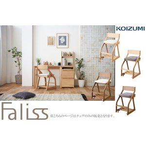 学習椅子 コイズミ KOIZUMI コーディネートチェア Faliss ファリス 木製 タモ 無垢 学習チェア  FLC-397 FLC-398 FLC-399 FLC-400 キャスター付き 人気 高さ調節|comodocasa