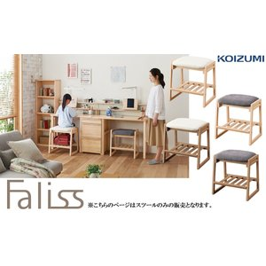 スツール  コイズミ KOIZUMI Faliss ファリス 木製 タモ 無垢 布 ファブリック 学習椅子 チェア FLC-801 FLC-802 FLC-805 FLC-806 アイボリー グレー 高さ調節|comodocasa
