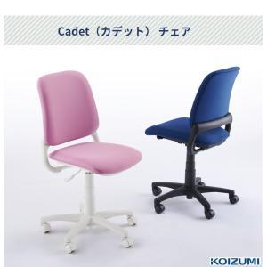 KOIZUMI コイズミファニテック コイズミ学習机 Cadet カデット HSC 学習イス 学習チェア デスクチェア 中学年〜高校生向け 座面調整 子ども椅子|comodocasa