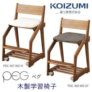 学習椅子 KOIZUMI コイズミ PEG ペグ チェア デスクチェア イス 椅子 キャスター付き 木製 PDC-487 WOIV アイボリー PDC-488 WOGY グレーおしゃれ 高さ調整|comodocasa