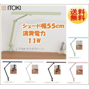 デスクライト LED 学習机 子供用 目に優しい イトーキ ITOKI 学習デスク用 アームライト LEDライト L-77 L-77CA L-77MA L-77SA L-77WA L-77UA 照明 クランプ式の写真