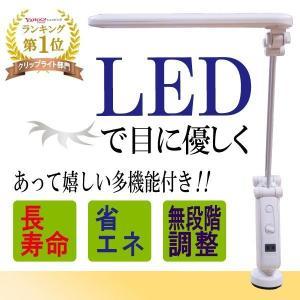 デスクライト LED おしゃれ 学習机 子供 L型 照明 卓上 無段階調光 コンセント付き 省エネ ...