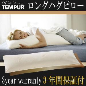 テンピュール 枕 ロングハグピロー 正規品 抱き枕 抱きまくら 枕 肩こり 安眠枕 横向き枕 快眠枕 いびき防止 対策 3年間保証書付 幅120cmの写真