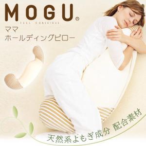 MOGU ママホールディングピロー 本体 (カバー付)  モグ 抱きまくら 横向き寝まくら 安眠枕 ...