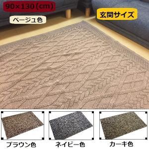 ラグ マット ラグマット インド綿 Manica マニカ ブラウン ベージュ カーキ ネイビー 約90×130cm 夏用 涼しい 天然素材 ビンテージ感 絨毯 ジュータン|comodocasa