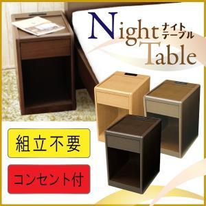 ナイトテーブル 完成品 サイドテーブル ベッド サイドチェスト 幅30cm スリム 天然木 引出し ...