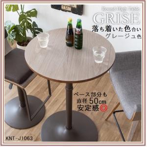 カウンターテーブル バーテーブル ハイテーブル 木製 円型 KNT-J1063 グレージュ 径60cm 木目 ラウンド GRISE グリーズ カフェテーブル  グレー comodocasa