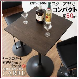 カウンターテーブル おしゃれ 幅60cm角 スリム コンパクト 正方形 スクエア 木目 木製 バーテーブル ハイテーブル CARRE キャレ カフェテーブル KNT-J1064 comodocasa