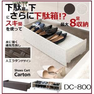 下駄箱 収納ラック ラタン風シューズカート 靴箱 SC-800 Carton カルトン シューズ収納 靴箱下 シューズワゴン 玄関収納 大容量 8足収納 靴箱 ホワイト ブラウン|comodocasa