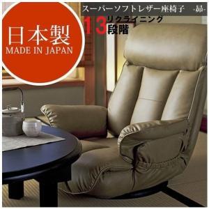 座椅子 回転座椅子 YS-1394 リクライニング 360度回転 スーパーソフトレザー 合成皮革 日本製 肘付 ハイバック 座いす 小物入れ ポケット付 comodocasa