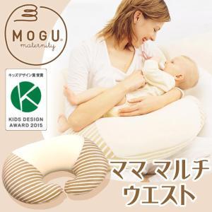 授乳クッション ママ マルチウエスト 枕 安心 日本製 本体 洗える カバー付 出産祝い 抱き枕 M...
