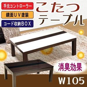 コタツ こたつテーブル 長方形 105cm 鏡面 ホワイト 家具調コタツ 人気 こたつ おしゃれ オシャレ クロス(ニューライン)の写真