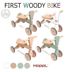 HOPPL ホップル ファーストウッディバイク 四輪車 三輪車 ウッディバイク 子供用三輪車 こども用 木製 乗用玩具 知育玩具 木のおもちゃ おしゃれ プレゼント comodocasa