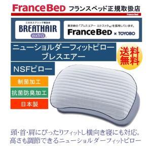 フランスベッド NSFニューショルダーフィットピロー ブレスエアーエクストラ まくら 枕  国産品 ...