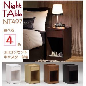 ナイトテーブル サイドテーブル ベッド サイドチェスト サイドテーブル NT497 幅30cm 2口...