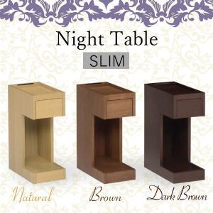 ナイトテーブル  サイドテーブル スリム ベッド サイドチェスト 幅20cm 2口コンセント 引出し...