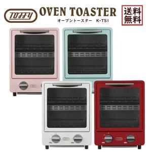 ラドンナ Toffy オーブントースター  K-TS1  ヒーターを上手に使い分ければ、お手軽に様々...