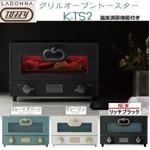 Toffy ラドンナ トフィ グリルオーブントースター K-TS2  グリル オーブン トースター ...