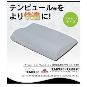テンピュール TEMPUR Outlast アウトラスト フィットタイプ まくらカバー オリジナルネ...