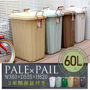 屋外で使ってもオシャレなレトロ風ダストボックス PALE×PAIL スパイス SPICE 日本製 3年保証 丈夫 60リットルゴミ箱 60L ペールペールの写真
