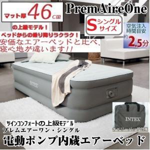 ■ビルトインポンプ 最大の特徴は電動ポンプが内蔵。 ベッドをふくらせるのも、しぼませるのもスイッチ1...