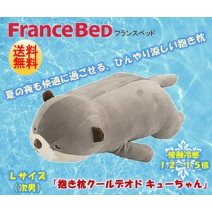 ひんやり接触冷感 フランスベッド ぬいぐるみ抱き枕  カワウ...