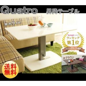 昇降式 ダイニングテーブル Quatro クアトロ 120c...