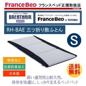 フランスベッド ブレスエアーエクストラ RH-BAE 3つ折り ベッドパット S シングルサイズ  ...