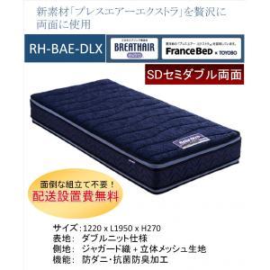 フランスベッド RH-BAE-DLX ボディコンディショニング リハテック SD セミダブルサイズマ...
