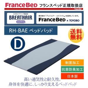 フランスベッド ブレスエアーエクストラ RH-BAE ベッドパット D ダブルサイズ  マットレス ...