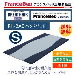 フランスベッド ブレスエアーエクストラ RH-BAE ベッドパット S シングルサイズ  マットレス...