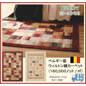 モリヨシ ベルギー製ラグ デザインカーペット リーズバフ 100×150cm ウィルトン織り|comodocasa