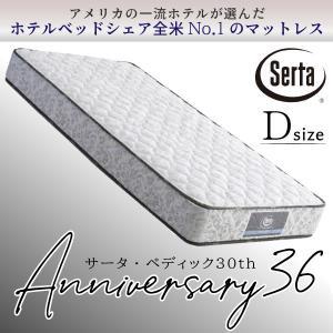 サータ アニバーサリー36 ダブルマットレス Serta  サータブランド日本上陸30周年の記念マッ...