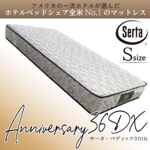 サータ アニバーサリー36DX シングルマットレス Serta  サータブランド日本上陸30周年の記...