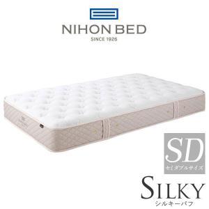 日本ベッド製造 マットレス 正規品 NIHON BED シルキーパフ レギュラー 通気性 ポケットコイル 安心の日本製 SILKY 11317 セミダブルサイズ セミダブルベッド comodocasa