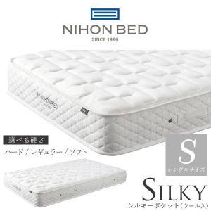 日本ベッド シルキーポケット ウール入り 11266 11267 11268 シングルサイズ
