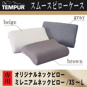テンピュール TEMPUR 枕カバー スムース枕カバー オリジナルネックピロー&ミレニアムネックピロ...