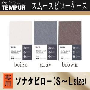 テンピュール TEMPUR 枕カバー スムース枕カバー ソナタピローS〜L 対応  良質の綿を、スム...