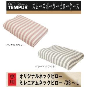 テンピュール TEMPUR  スムースボーダーピローケース 封筒型 オリジナルネック&ミレニアムネッ...