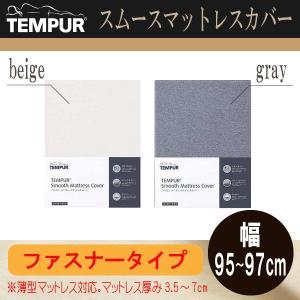 サイズ シングルサイズ : 幅95〜97cm 対応サイズ マットレス厚み:3.5〜7cm 素材 綿1...