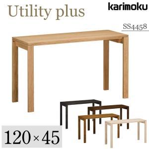 カリモク karimoku 学習机 2017年度 Utility plus ユーティリティプラスシリーズ 幅120×奥行45cm SS4458ME/MS/MH/MKの写真