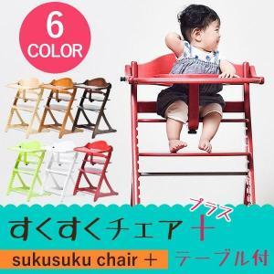 ベビーチェア キッズチェア ハイタイプ チェア ハイチェア 子供用椅子 木製 大和屋 すくすく プラ...
