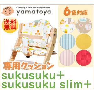 すくすくチェアプラス チェアクッション すくすくプラス すくすくプラススリム専用  大和屋 yama...